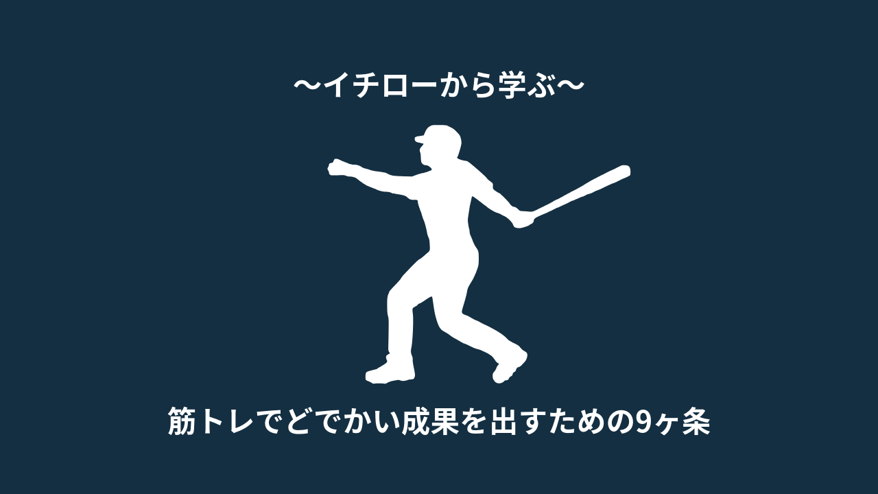 【イチローに学ぶ】筋トレでどでかい成果を出すための9ヶ条【モチベ】
