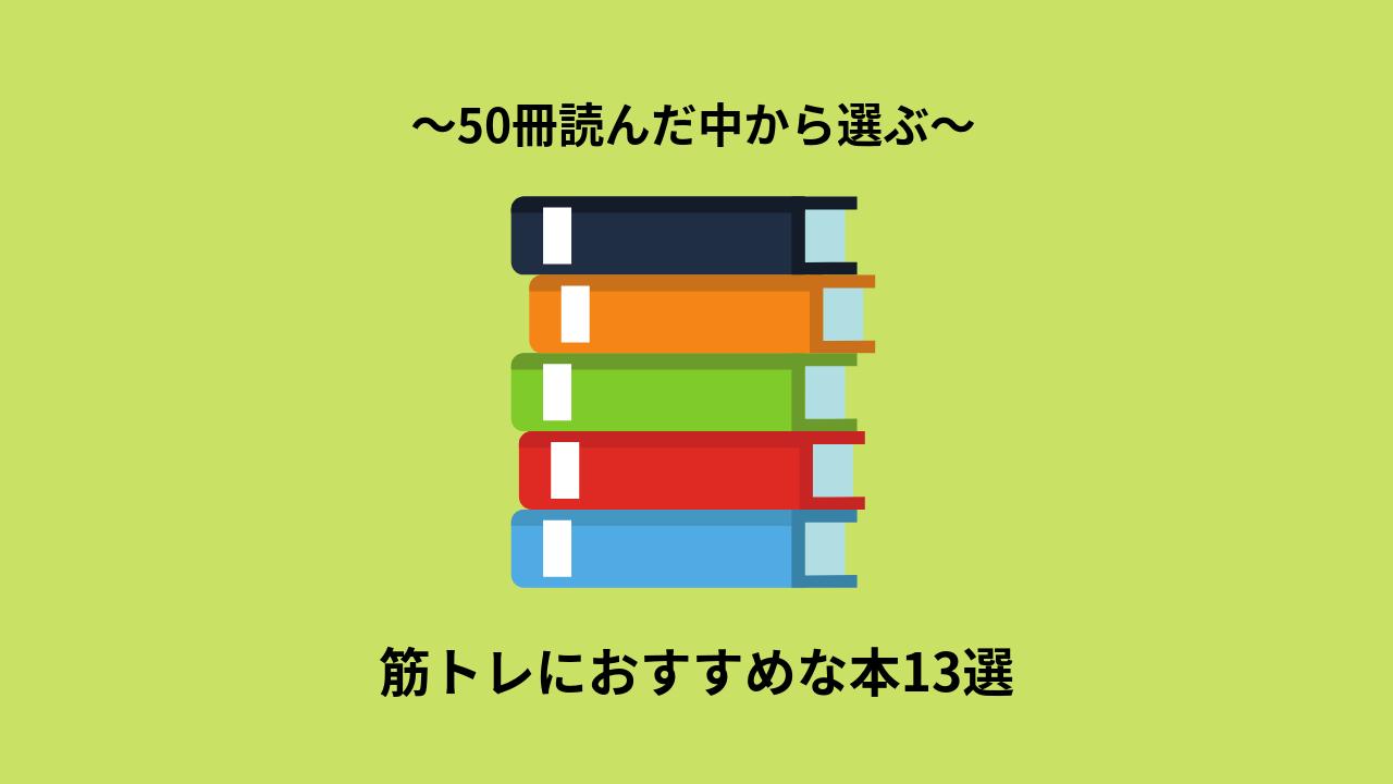 【2019年最新版】50冊読んだ中から選ぶ筋トレにおすすめな本13選