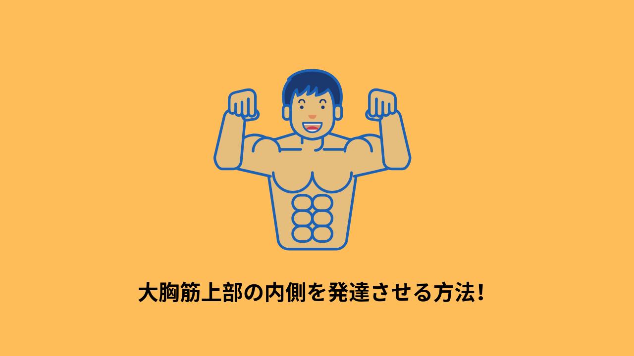 【朗報】大胸筋上部の内側が劇的に改善した一本の動画を紹介!【簡単】