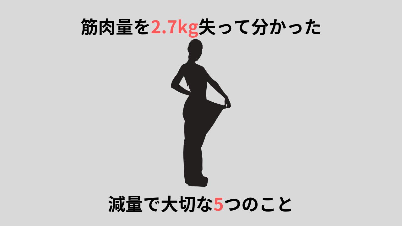 3ヶ月で筋肉量を2.7kg失ってわかった減量で大切なこと5つ【筋トレ】